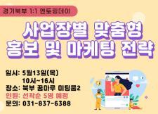 [경기북부] 5월 전문가 1:1 멘토링_사업장별 맞춤형 홍보 및 마케팅 전략 사진