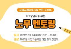 [고양시] 노무멘토링 - 6월 온라인 VIP-CARE 사진