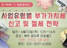 [경기북부] 6월 전문가 1:1 멘토링_사업유형별 부가가치세 신고 및 절세 전략 사진