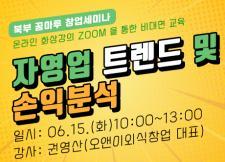 [경기북부]자영업 트렌드 및 손익 분석 사진