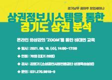 [경기남부] 상권정보시스템을 통한 경기도 상권 분석 사진