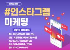[경기남부] 인스타그램 마케팅 사진