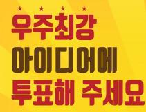 [전체] 2021년 경기여성 창업리그 본선 온라인 청중단 모집 사진