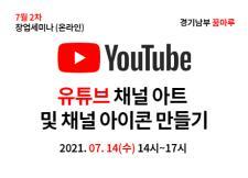 [경기남부] 유튜브 채널 아트 및 채널 아이콘 만들기 사진