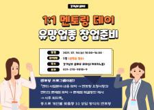 [경기남부] 1:1 멘토링 데이 '유망업종 창업준비' 사진