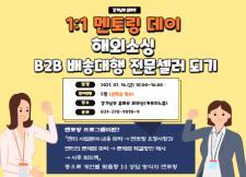 [경기남부] 1:1 멘토링 데이 '해외소싱, 부제 : B2B 배송대행 전문셀러되기' 사진