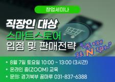 [경기북부] 직장인대상 '스마트스토어 입점 및 판매전략' 사진