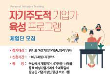 [전체] 자기주도적 기업가 육성 프로그램(Personal Initiative training) 체험단(교육생) 모집 사진