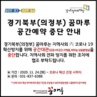 경기북부 꿈마루 휴관