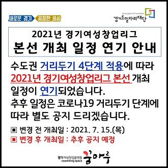 창업리그 본선 개최 연기